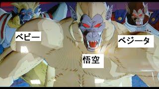 getlinkyoutube.com-●【3匹の大猿】新たなる戦い編・超ボス ドラゴンボールヒーローズGDM1弾