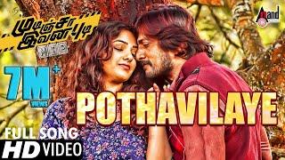 Mudinja Ivana Pudi Tamil Movie Video Song 2016 | Pothavillaye | Kiccha Sudeep, Nithya Menen