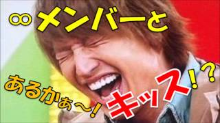 getlinkyoutube.com-∞メンバーとキスするってどんな気持ち!?(*'ω'*)「あるかぁ!!」大倉クンおこ。わら☆関ジャニ∞☆ ☆大倉忠義☆