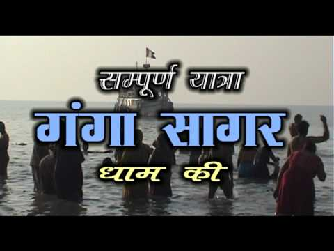 Devotional Yatra- Sampooran Yatra Ganga Sagar Dham Ki 01