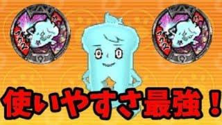 getlinkyoutube.com-【フウ2の使いやすさが最強!】妖怪ウォッチバスターズ月兎組生配信