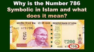 786 Lucky Number : 786 New Notes 50 & 200 Rupees