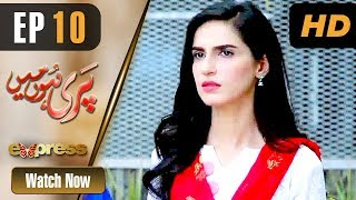 Pakistani Drama | Pari Hun Mein - Episode 10 | Express Entertainment