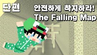 getlinkyoutube.com-[루태] 안전하게 착지하라 The Falling Map 마인크래프트
