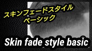 getlinkyoutube.com-スキンフェードスタイルベーシック!刈り上げ メンズカット