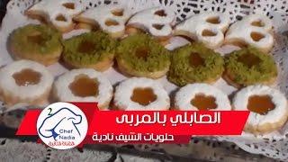 getlinkyoutube.com-حلوى الصابلي بالمربى الشيف نادية  | gateau sablé confiture