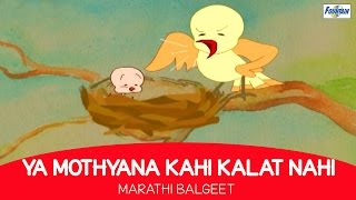 getlinkyoutube.com-Marathi Kids Songs - Marathi Rhymes | Marathi Balgeet Geet & Badbad Geete | Kids Songs