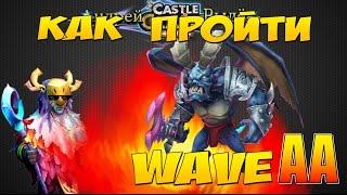 getlinkyoutube.com-Битва Замков, Как пройти волну АА, Wave AA, Castle Clash