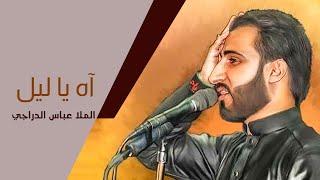 getlinkyoutube.com-ابداع ملا عباس الدراجي اه يا ليل