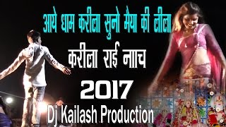 Aaye Dham Karila Suno Maiya Ki Leela || Karila Rai Dance 2017 || Full HD Video || Kailash Kushwah