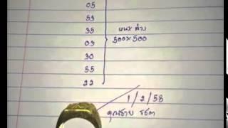 getlinkyoutube.com-ของแท้ ของจริง!! เลขเด็ดงวดนี้ คุณชาย รชต. 1/02/58