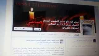 الشيخ الروحاني الشهير علي الكعبي يكشف المحتالين ويفضحهم حتى لايخدعون الناس نصابين
