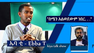 getlinkyoutube.com-Ebba T Interview With Abiy Taddele @ Kiya Show