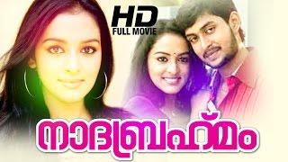 getlinkyoutube.com-Nadabrahmam - A Tale Of Love | Full Length Malayalam Movie With English Subtitles | Full HD |