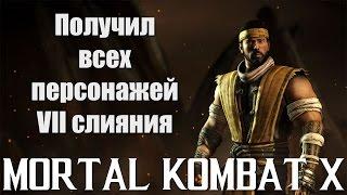 getlinkyoutube.com-Mortal Kombat X Mobile - Получил всех персонажей VII слияния