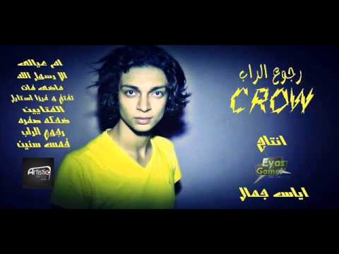رجوع الراب كرو Crow Rap is Back
