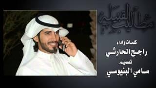 getlinkyoutube.com-شيلة   مطاليب القبيله   كلمات واداء   راجح الحارثي   جديد وحصري 2014