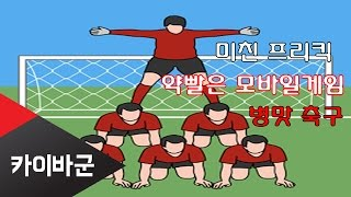 getlinkyoutube.com-[카이바군] 미친 프리킥 약빨은 축구 병맛게임 - Crazy soccer game