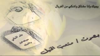 getlinkyoutube.com-عليك الوله والشوق كلمات خالد الذيابي صوت متعب الخيل مونتاج نوح الحمام