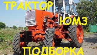 Трактор ЮМЗ  - подборка / YUMZ Tractor