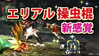 getlinkyoutube.com-【モンスターハンタークロス】3DS エリアル 操虫棍 MHX