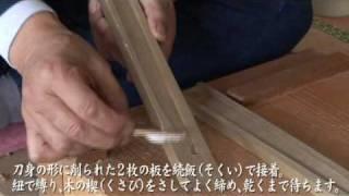 getlinkyoutube.com-日本刀の職人たちVOL4 鞘師 : 文部科学省