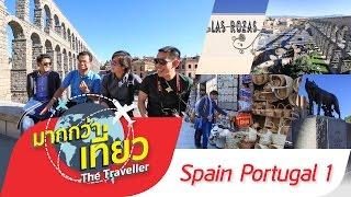 เที่ยวสเปน โปรตุเกส ตอนที่1 รายการมากกว่าเที่ยว The Traveller Spain Portugal【OFFICIAL】