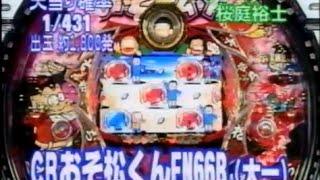 getlinkyoutube.com-新・今夜もドル箱 CRおそ松くんFN66B(大一)