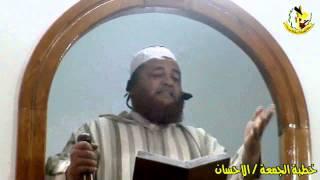 خطبة الجمعة - الإحسان - الشيخ عبد اللطيف زاهد