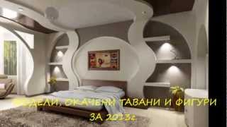 getlinkyoutube.com-Георги Янев-тавани