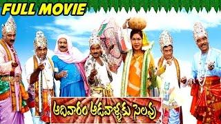 getlinkyoutube.com-Aadivaram Adavallaku Selavu Telugu Full Length Movie || Sivaji, Suhasini || Latest Telugu Movies