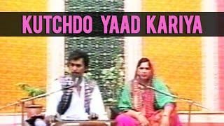 Kutchdo Yaad Kariya - Gajiyo - Awesome Kutchi Folk songs / Lokgeet / Love Songs - Album Ganjiyo