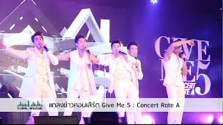 12345 I LOVE YOU : งานแถลงข่าวคอนเสิร์ต Give Me 5 Concert Rate A
