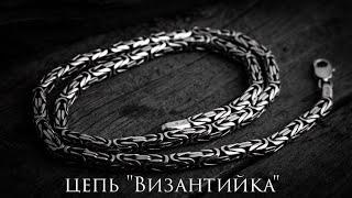 "getlinkyoutube.com-Изготовление цепи ""Императорка""(Византийское)/How its Made Chains"