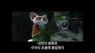 getlinkyoutube.com-쿵푸팬더2 명대사 - inner peace