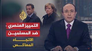 getlinkyoutube.com-الاتجاه المعاكس - أوروبا والعنصرية بحق العرب والمسلمين