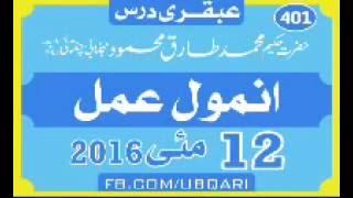 getlinkyoutube.com-12 May 2016 Anmol Aamal Ubqari Dars Hakeem Tariq Mehmood