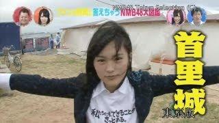 getlinkyoutube.com-【HD】スター姫さがし太郎 #31(1/2) NMB48大図鑑&沖縄国際映画祭