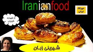 getlinkyoutube.com-شیرینی زبان - روش آسان آماده کردن شیرینی زبان | Shirini Zaban