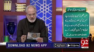 Quote | Hazrat Syedna Ali Ul Murtaza (R.A) | 31 Oct 2018 | 92NewsHD