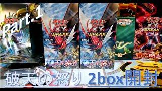 開封☆破天の怒り2box開封part.1 ポケモンカードゲームXY BREAK
