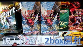 getlinkyoutube.com-開封☆破天の怒り2box開封part.1 ポケモンカードゲームXY BREAK