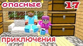 getlinkyoutube.com-ч.17 Minecraft Опасные приключения - Белые диваны