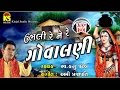 Ubhali Re Ne Re Govalani | Superhit Kanu Patel | Gujarati Desi Lokgeet Song | Audio Juke Box