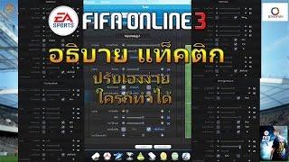 getlinkyoutube.com-อธิบาย แท็คติก ในเกม ฟีฟ่า ออนไลน์ 3 (FIFA ONLINE3) เข้าใจง่ายจุง