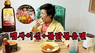 getlinkyoutube.com-불닭볶음면에 캡사이신 넣어먹기 - 허팝 (Spicy Fire Noodle Capsaicin Challenge - Heopop)