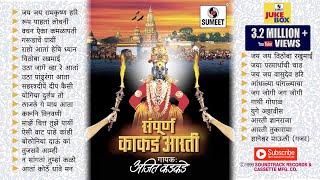 getlinkyoutube.com-Kakad Aarti | Jukebox | Ajit Kadkade | Sumeet Music