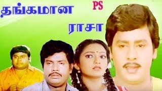 Ramarajan In-Thangamana Raasa-Kanaka,Goundamani,Senthil,Gandhimathi,Super Hit Tamil Full Movie