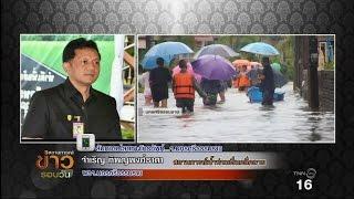 "getlinkyoutube.com-โฟนอิน ผวจ.นครศรีธรรรมราช""สถานการณ์น้ำท่วมเริ่มคลี่คลาย"""
