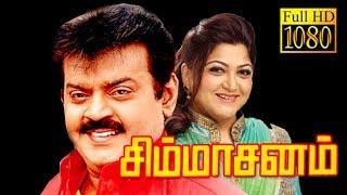 Simmasanam | Vijayakanth,Kushboo | Tami Superhit Action Movie HD